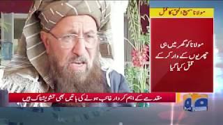 2 Haftey Baad Bhi Maulana Sami-ul-Haq Ke Qatal Ki Guthi Nahi Suljhi! – Geo Pakistan
