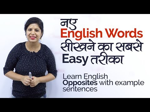 English Words सीखने का Easy Way - Learn English through Hindi (opposite words in English)