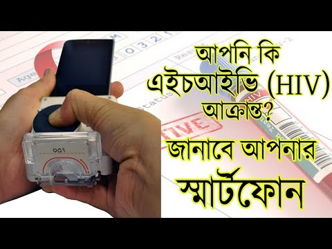 Are You Infected With HIV? Your Smartphone Will Tell | New Invention | [Bangla-বাংলা]