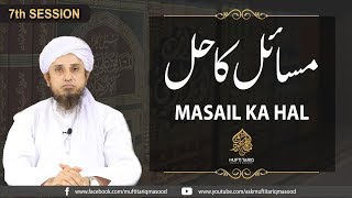 Masail Ka Hal | 7th Session | Mufti Tariq Masoood