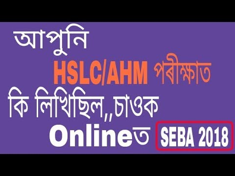 How to Re-Checking / Photo Copy Answer Script of SEBA HSLC/ AHM Exam 2018 Through [Assamese]