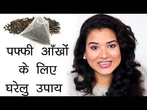 Home Remedy for Puffiness Under Eyes (Hindi)