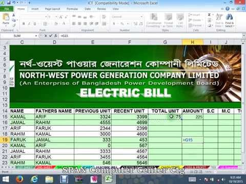 Microsoft Excel Electric Bill - Excel Worksheed in Bangla