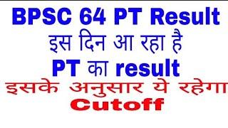 64 वी BPSC का final result मई 2019 तक जारी