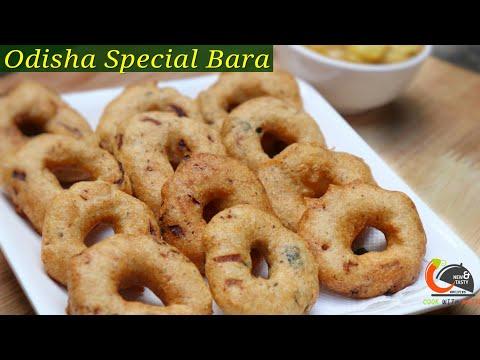 Odia Biri Bara Recipe for Ramzan| Urad Dal Vara Recipe| Vada Recipe |Iftar Recipe|Ramzan Recipe