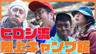 【公式】「おぎやはぎのハピキャン」ソロキャンプ第3話