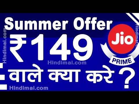 SUMMER SURPRISE JIO OFFER 149 First Recharge Doubts Cleared |  Free 4G Data for 3 Months JULY 2017
