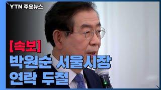 [속보] 박원순 서울시장 연락 두절...딸이 경찰에 실종 신고 / YTN
