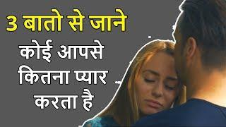 Sign of true love in Hindi Videos - 9tube tv