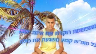 נתנאל ששון- בואי בואי - Netanel Sason - Boi Boi