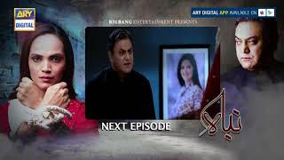Nibah Episode 4 ( Teaser ) - ARY Digital Drama