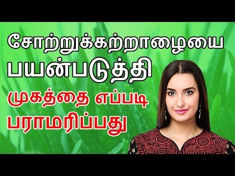 சோற்றுக்கற்றாழையை பயன்படுத்தி முகத்தை பராமரிப்பது   Tamil Home Remedies   Latest News   Kollywood