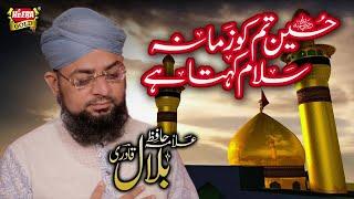 Muharram Kalam, Hussain Tum Ko Salam Zamana Kehta Hai - Allama Hafiz Bilal Qadri - 1440 محرم منقبت