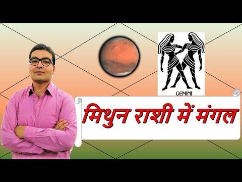 मिथुन राशि में मंगल के परिणाम (Mars In Gemini) | ज्योतिष (Vedic Astrology) | हिंदी (Hindi)