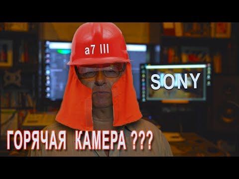 Sony a7 III - Говорят что Эта Камера ГОРЯЧАЯ - т.е. Перегревается