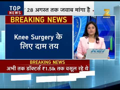 Government cuts knee implants price by up to 69% | Knee Surgery के लिए दाम तय