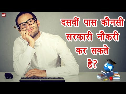 Government jobs for 10th passed in Hindi   By Ishan