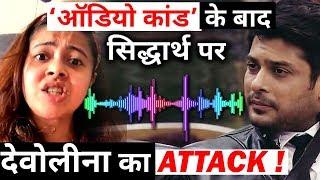 Finally !Devoleena ATTACKED SiddharthShukla after Audio Clip Scandal