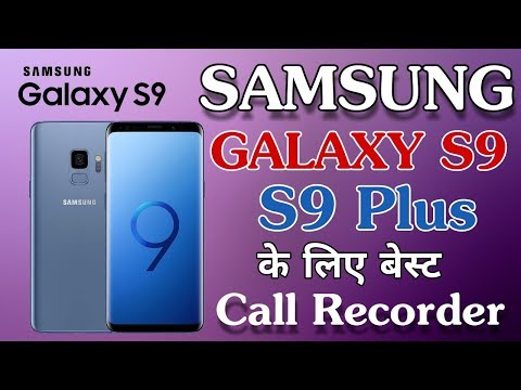 Samsung Galaxy S9 and S9 Plus Best Call Recorder App | Top 1 Best Call Recording App 2018.