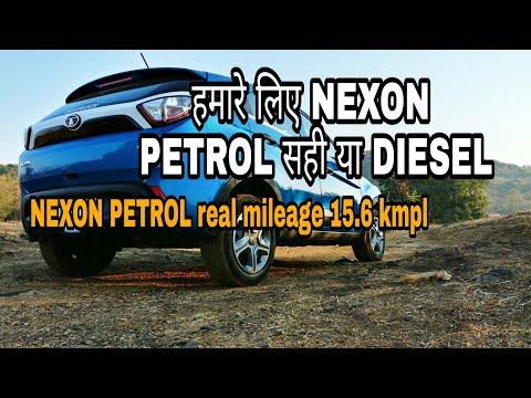 TATA NEXON petrol हमारे लिए सही है या Diesel|क्या petrol engine powerful है?