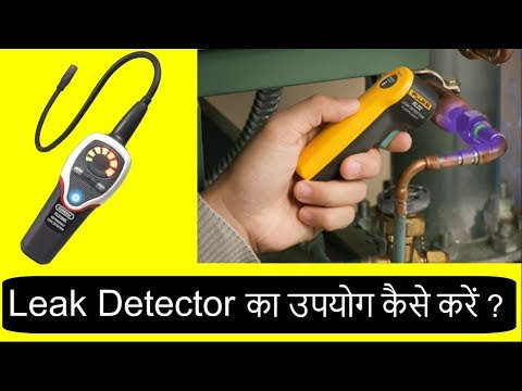 What Is Leak  Detector And How To Use II Hindi