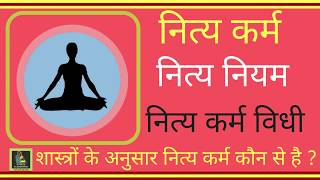 नित्य कर्म | Nitya Karma |नित्य कर्म विधि | nitya karma vidhi | नित्य नियम | Nitya Niyam |