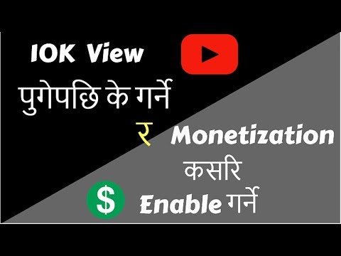 What to do after 10K views | and | How to enable monetization |Nepali|