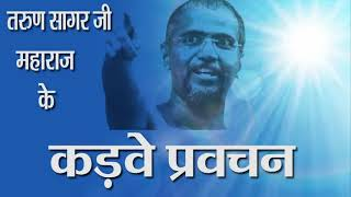 Muni Shri Tarun Sagar Ji Maharaj Kadve Pravachan Part 2 |jai