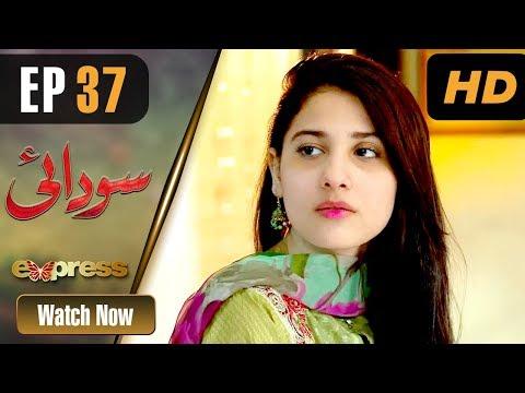 Xxx Mp4 Pakistani Drama Sodai Episode 37 Express Entertainment Dramas Hina Altaf Asad Siddiqui 3gp Sex