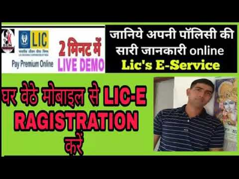 LIC new user registration,how to create account, update profile,enrol policy,pay PREMIUM.LIC BARITA.