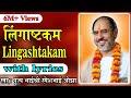 Lingastakam With Lyrics Pujya Rameshbhai Oza mp3