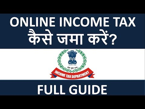 ONLINE INCOME TAX कैसे जमा करें? (How to Pay Income Tax Online?)