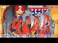Ghoomar Veena Original Rajasthani Traditional Ghoomar Dance