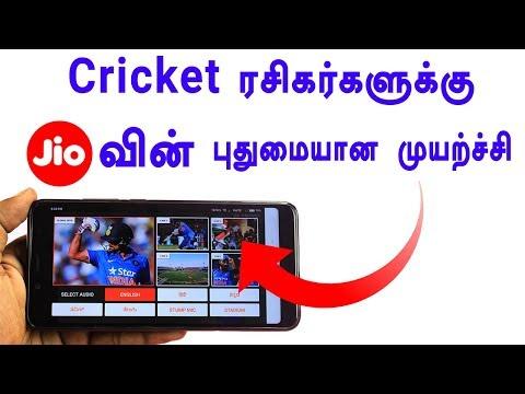 Jio வின் புதிய LIVE Cricket Match With 5 Camera Angles in Tamil - Loud Oli Tech