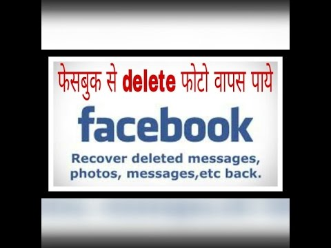 Facebook recover Deleted massage photos etc. / best trick  deleted फाटो वापस पाए