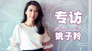 姚子羚 Elaine Yiu - Almond Magazine 专访