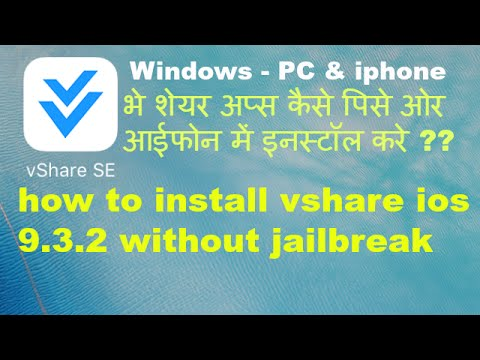 [ Fast Hindi ] how to install vshare ios 9.3.2 without jailbreak