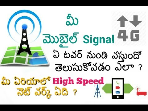 how to check network signal strength in android | high speed internet | signal | Tech True Telugu