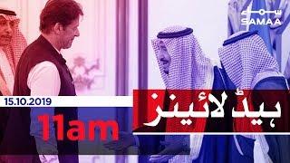 Samaa Headlines - 11AM - 15 October 2019
