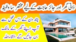 Zati Ghar Or Jaiz Hajat K Liye Wazifa | Chaand Dan k Amal Se Aap Apney Ghar K Malik Ban Jain Ge
