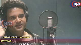 Film O Pushpa I Hate Tear Song Recording By KRISHNA ABHISEK