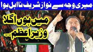 Meri Wajha Sa Nawaz Sharif Na Ahel Hoa - Sheikh Rasheed Speech In PTI Jalsa