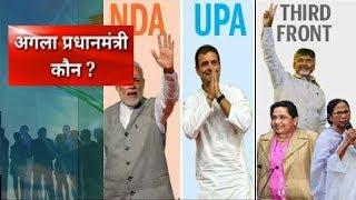 election opinion poll 2019 Videos - 9tube tv