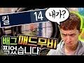 순식간에 14킬 ?! :: 내가 여포라닝 !! :: 모바일 배틀그라운드, 밍모 Games