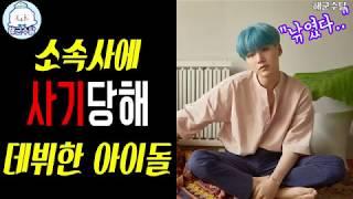 Download [해군수달] 소속사에 사기당해 데뷔한 아이돌 Video
