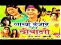 Download lakha banjara ki dewani || लाखा बंजारा की दीवानी भाग 10 || Singer prem chand sastri ||Trimurti MP3,3GP,MP4