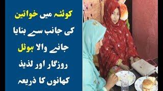 Quetta mein khawateen kay liye banaya janay wala makhsoos hotel
