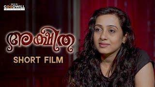 Akshitha Malayalam Short Film | Poojitha Menon |  N Arun | Vinod Poklayil