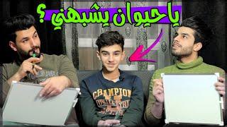 منو يعرفني اكثر عمار ماهر لو محمد ؟؟ #صدموني 😂 #حسنين ماهر