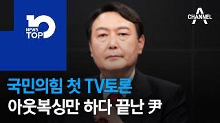 국민의힘 첫 TV토론…아웃복싱만 하다 끝난 尹